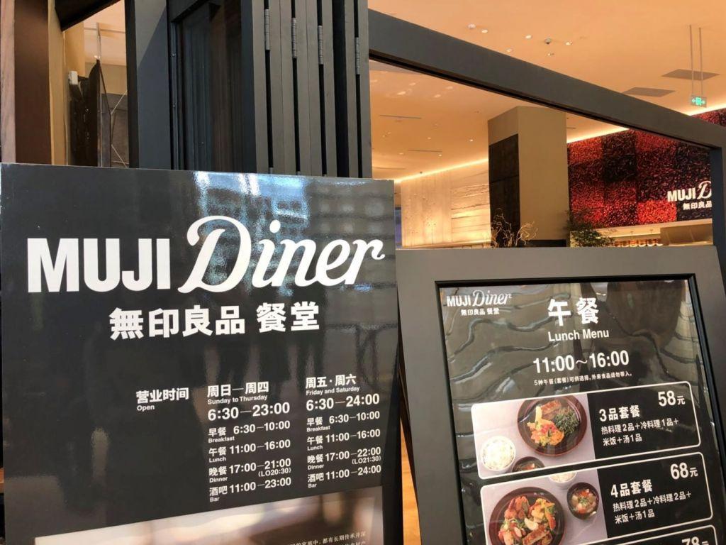 深圳深業上城UpperHills開設「全球首個無印良品旗艦店  入面的圖片搜尋結果