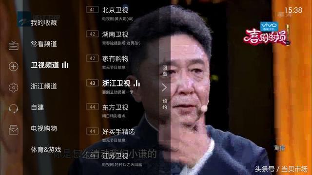「電視家3.0」的圖片搜尋結果