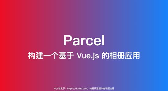 實戰Parcel構建一個基於Vue js的相簿應用- ITW01