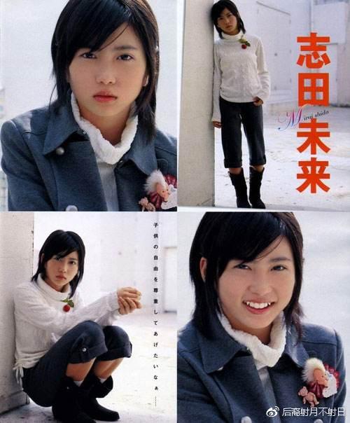 子供 志田 未来 志田未来の中学と高校時代の画像や卒アルを探してみた!小さい時から可愛かった?