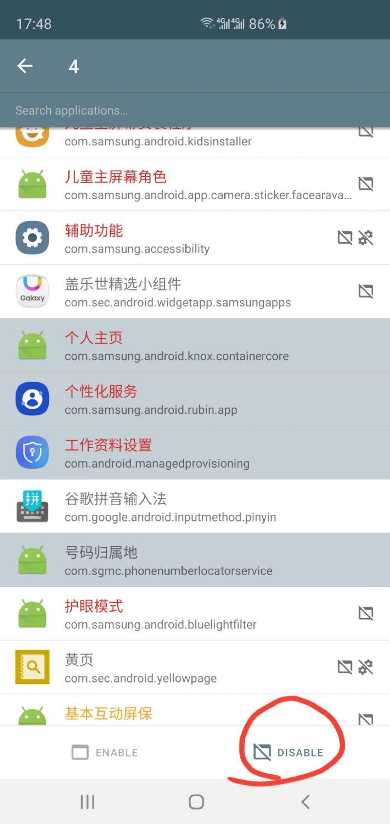 Package Disabler Pro 被封?用這個App可以取代,三星S10可用- ITW01